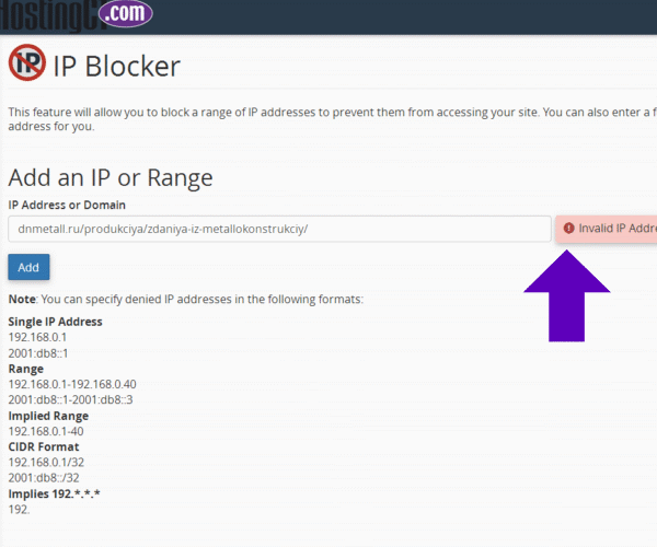 How to block an IP address